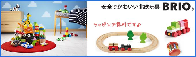 北欧玩具【BRIO】