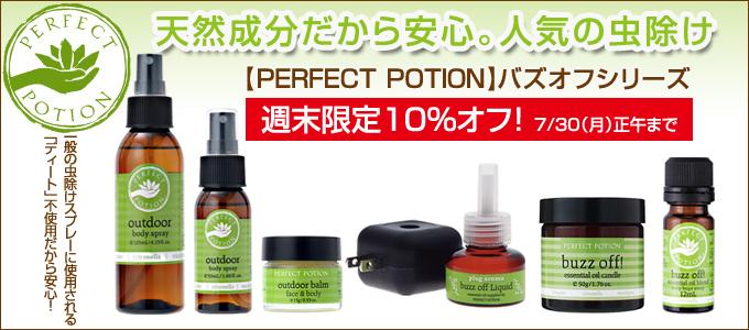 天然虫除け「バズオフシリーズ」10%オフ!7/30(月)正午まで