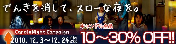 キャンドルSALE12/24 15時まで★