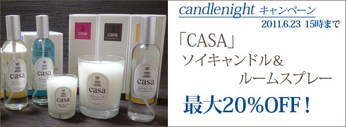 「CASA」ソイキャンドル&アロマスプレー最大20%オフ!6/23 15時まで