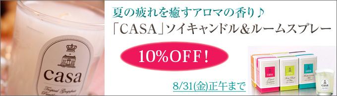 CASAソイキャンドル&ルームスプレーSALE!【ポイント10倍】