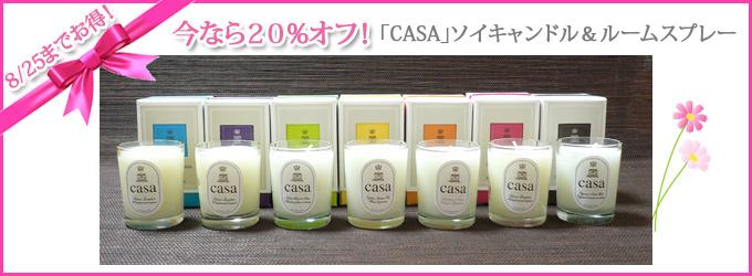 「CASA」ソイキャンドル&ルームスプレー20%オフ☆8/25 15時まで!