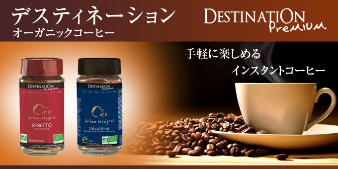オーガニックコーヒー【デスティネーション/DESTINATION】