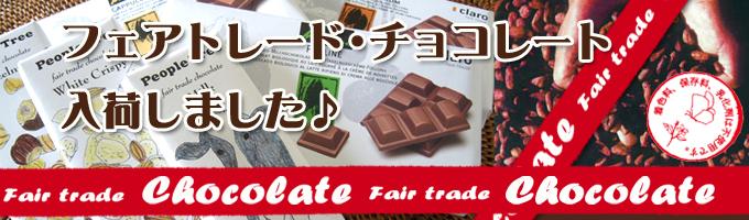 フェアトレードチョコレート今季最終入荷!