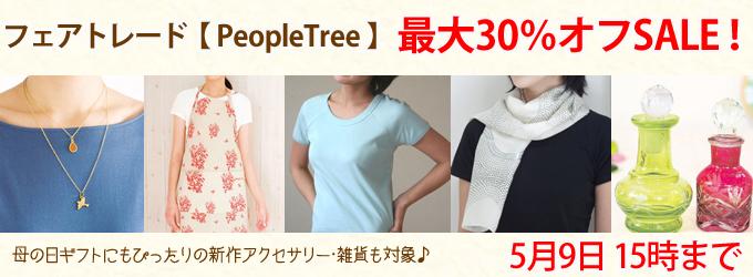 ピープルツリー最大30%オフSALE!5/9 15時まで