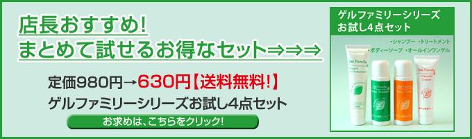 【送料無料】ゲルファミリーお試しサンプル4点セット
