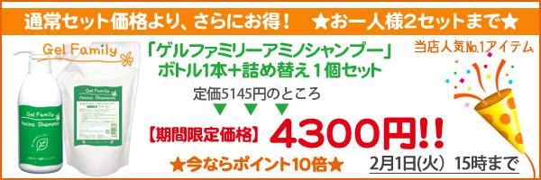 ゲルファミリーアミノシャンプーセット商品がお得!2/1まで☆