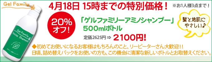 ★20%オフ★「ゲルファミリーアミノシャンプー500mlボトル」4/18 15時まで