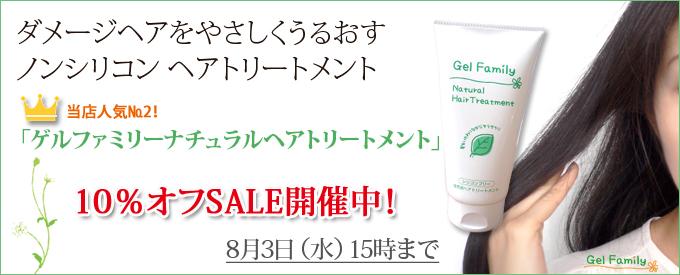 ノンシリコン★アミノ酸ヘアトリートメント10%オフ!8/3 15時まで