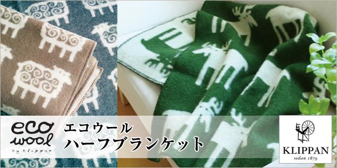 【クリッパン/KLIPPAN】ラムウール ハーフブランケット