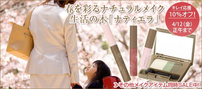 10%オフ★無添加メイク&日焼け止め