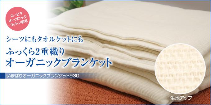 いまばりオーガニックブランケット930【みやざきタオル】