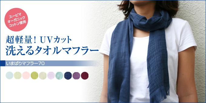 いまばりマフラー70エコシリーズ【みやざきタオル】