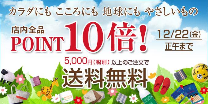 全品ポイント10倍!3/31(金)正午まで