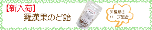 【新入荷】羅漢果のど飴 31種類のハーブ配合