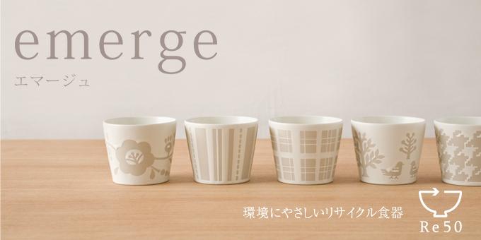 emerge/エマージュ【Re50】