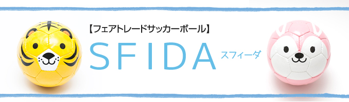 フェアトレードサッカーボール【SFIDA】