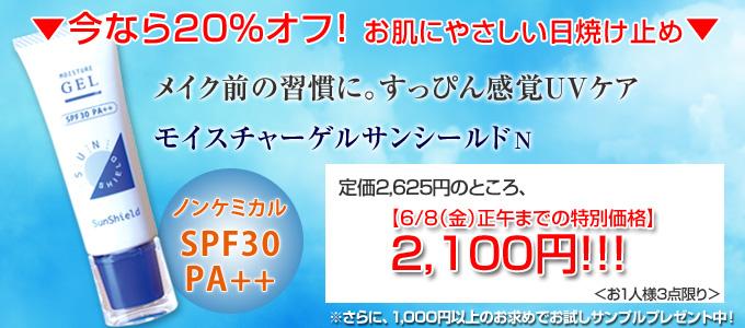 ノンケミカル日焼け止め20%オフ!6/8(金)正午まで