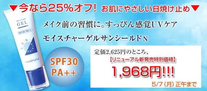 25%オフ★モイスチャーゲルサンシールドN