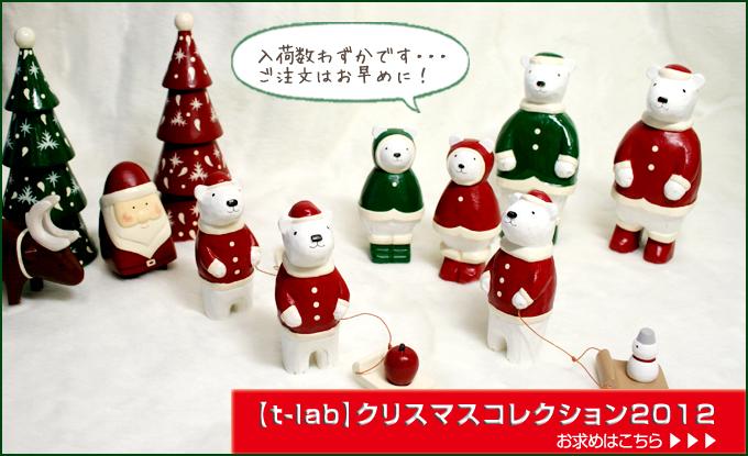 【ティーラボ】クリスマスコレクション2012