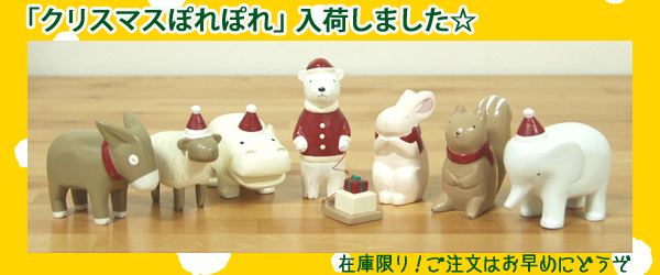 2010クリスマスぽれぽれ