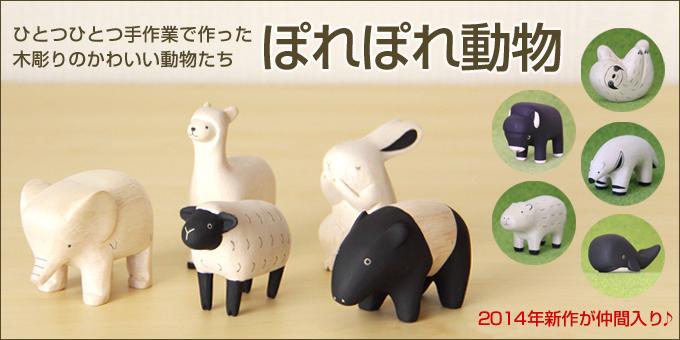 ぽれぽれ動物 【T-Lab】