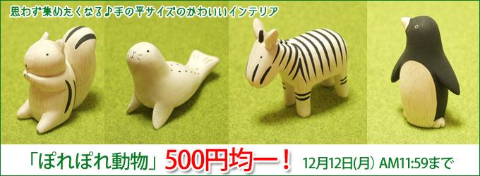 ぽれぽれ動物500円均一!