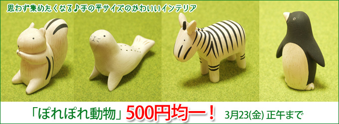 ぽれぽれ動物500円均一!3/23正午まで