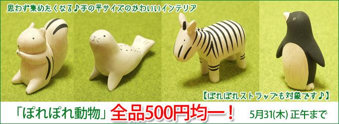 ぽれぽれ動物500円均一!5/31正午まで