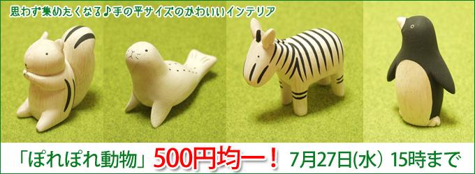 ぽれぽれ動物500円均一★7/27 15時まで!
