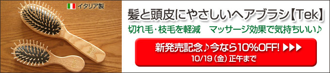 10%オフ!髪と頭皮にやさしいヘアブラシ【Tek】オーバルグランデ ナチュラル
